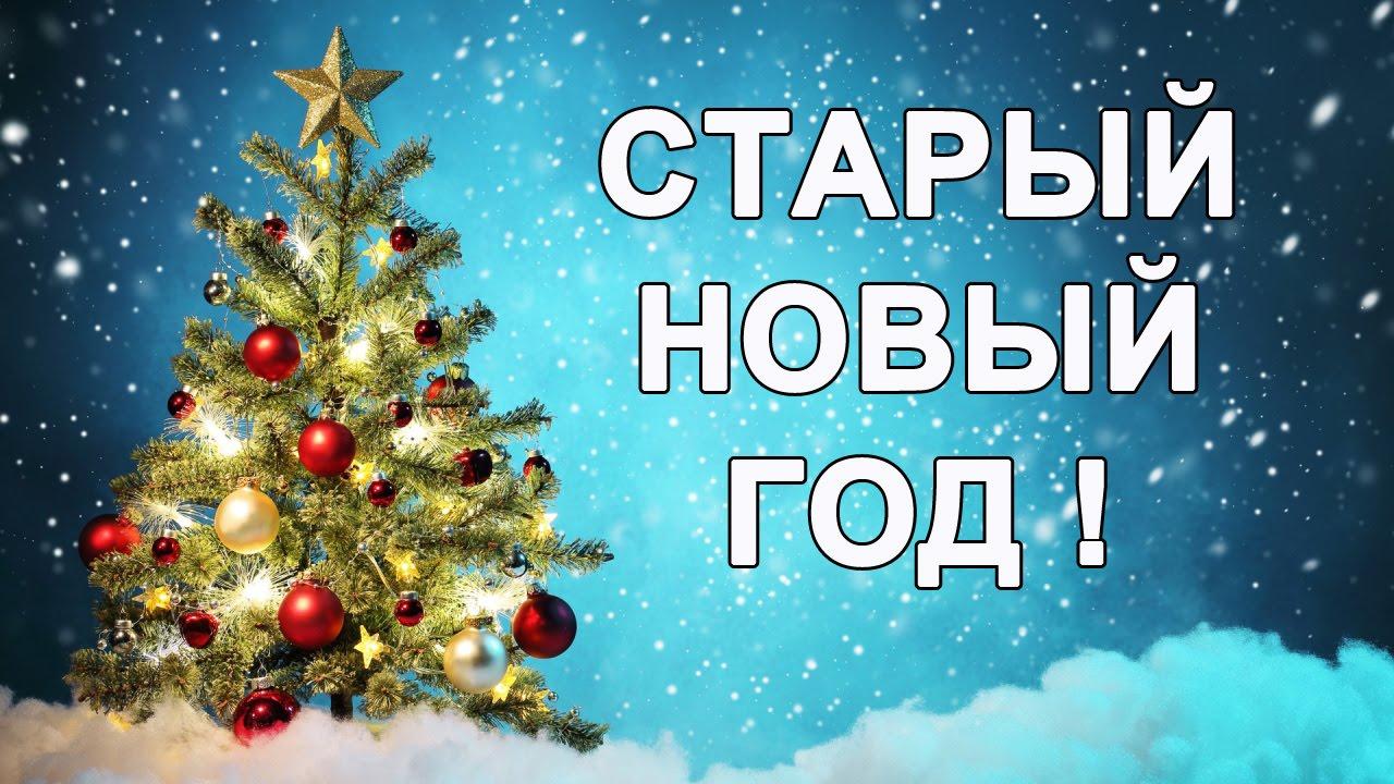Старый Новый Год. Старинные традиции и гадания